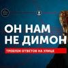 Требуем ответов 12 июня | Иркутск