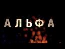 Альфа Русский трейлер 2017 3d