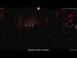 Концерт группы «Сансара». Прямая трансляция