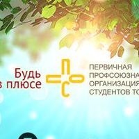 Логотип Профком студентов ТОГУ