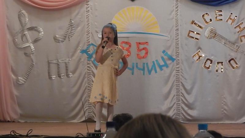 Амина Стефашина - В мене сині оченята