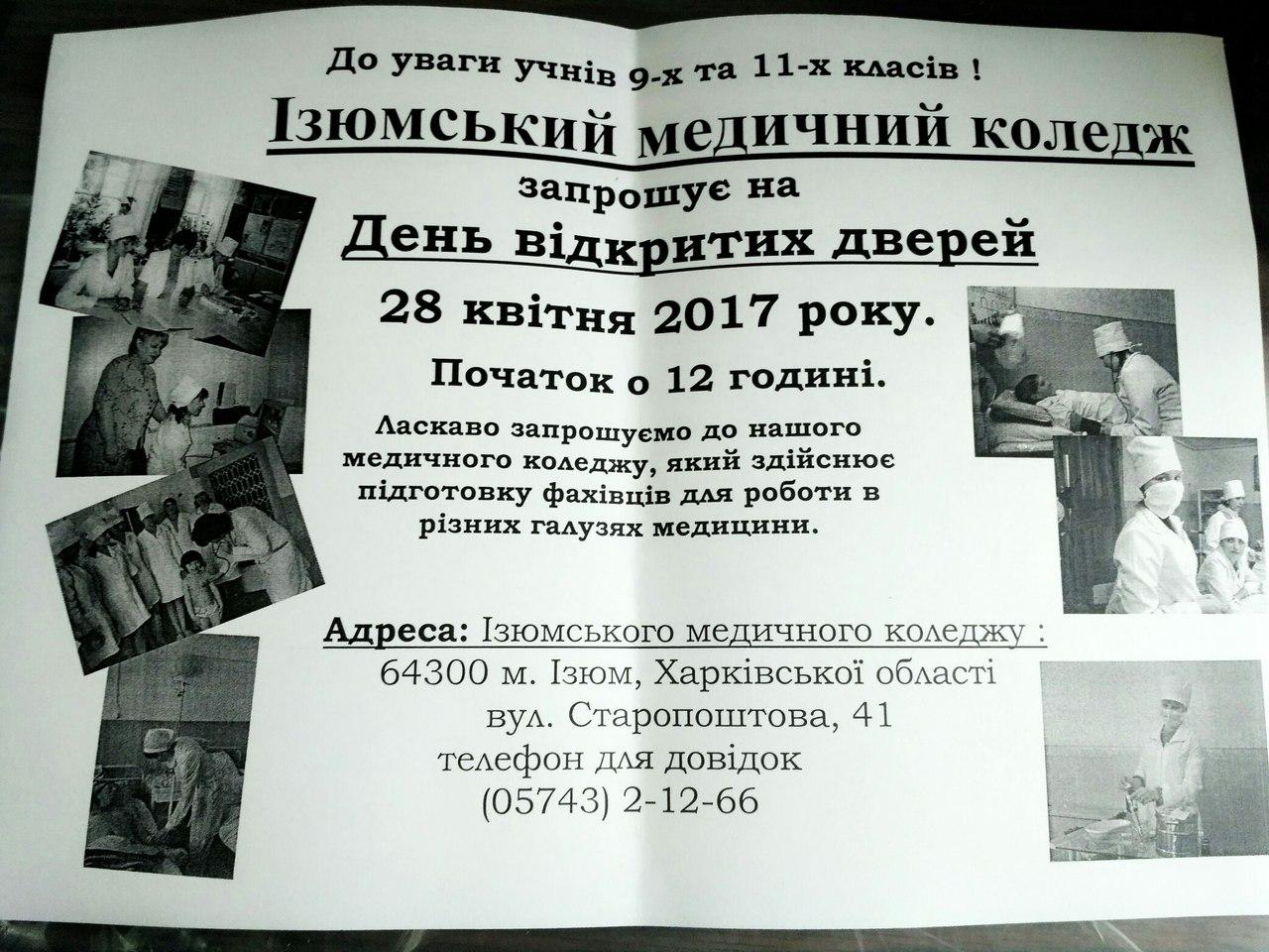 Знакомства город изюм phpbb инга 28 знакомства москва