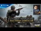 Call of Duty: WWII на Gamescom 2017