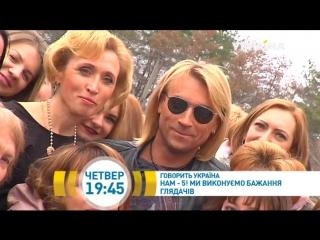 Олег Винник у програм Говорить Украна