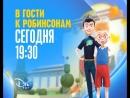 «В гости к Робинсонам» на Канале Disney