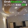 Ремонт квартир в Орске  33-30-43