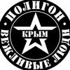 """КИБЕРСТРАЙК КЛУБ """"ПОЛИГОН """"ВЕЖЛИВЫЕ ЛЮДИ - КРЫМ"""""""