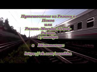 ТИЗЕР Путешествие из Рязани в Псков или Рязань-Москва-Псков-Рязань2016