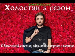 Холостяк 5 сезон / Анонс / Премьера / 2017 / KINOFRUKT.CLUB