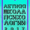 Летняя Школа Психологии - 2017