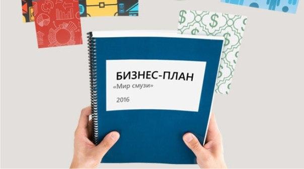 Бизнес-план: как составить самому и какую информацию включитьБизнес