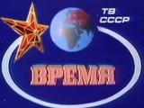 Георгий Свиридов - Время вперед