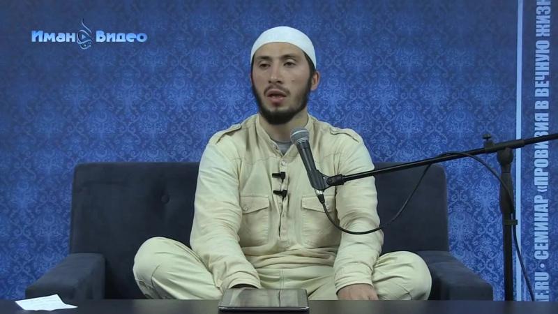 Ахмад абу Абдуррахман - Древо имана. урок 3 » Freewka.com - Смотреть онлайн в хорощем качестве