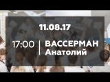 Встреча участников 6 смены форума «Территория смыслов» с Анатолием Вассерманом