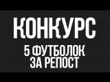 КОНКУРС PUNCH BLK CLT