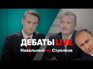 Навальный vs. Стрелков. Кто победил? Аналитика. (Путин в шоке)