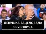 ДЕВУШКА ЗАЦЕЛОВАЛА Якубовича на Поле Чудес! Приколы от Якубовича!