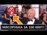 ЖАДНОСТИ НЕТ ПРЕДЕЛА! Мясорубка за 100 000 на Поле Чудес! Приколы от Якубовича!