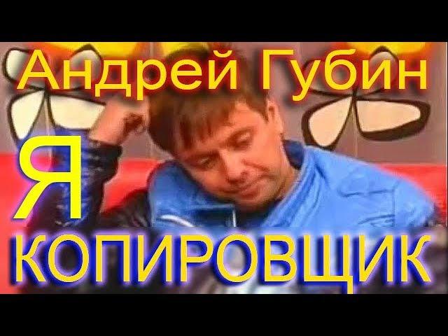 Андрей Губин: Я - копировщик. Интервью с Андреем Губиным
