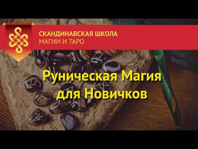Руническая Магия для Новичков - Бесплатный Видеокурс