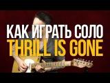 Как играть блюзовое соло из Thrill Is Gone B.B. King - Уроки игры на гитаре Первый Лад