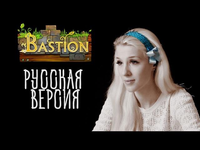 Bastion Soundtrack | Build That Wall (Zia's Theme) | Песня Зии. Русская версия от GALA Voices