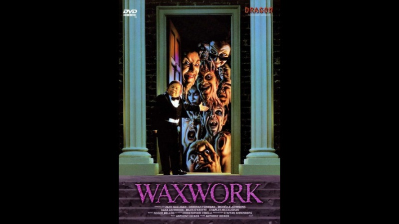 «Музей восковых фигур» (Waxwork, 1988)