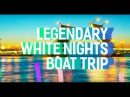 Legendary Boat Trip CEMS White Nights