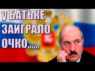Лукашенко ДОПЕР что наговорил на Володю и Россию лишнего