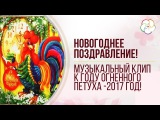 Веселое поздравление с НОВЫМ ГОДОМ 2017 от Натальи Пугачевой!