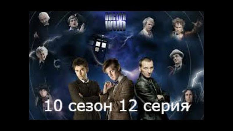 Доктор Кто 10 сезон 12 серия «The Doctor Falls» анонс и дата выхода
