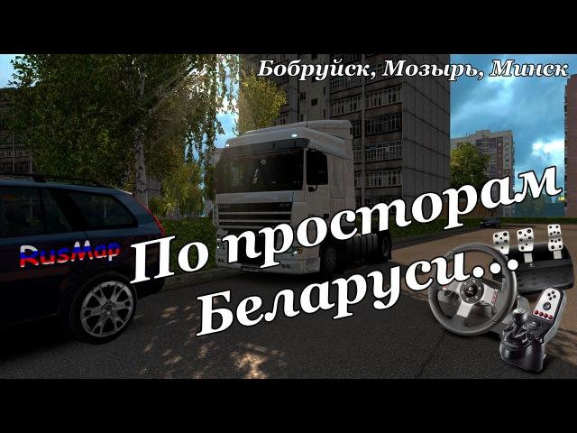 Euro Truck Simulator 2 29 12 15 RusMap