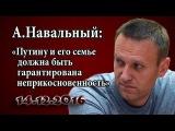 Алексей Навальный: