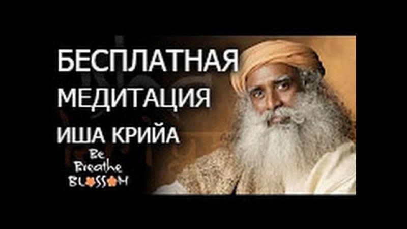 Садгуру - Медитация Иша Крийя. Введение. (Джагги Васудев)