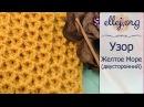 Рельефный узор крючком Желтое Море • Мастер класс по вязанию схема