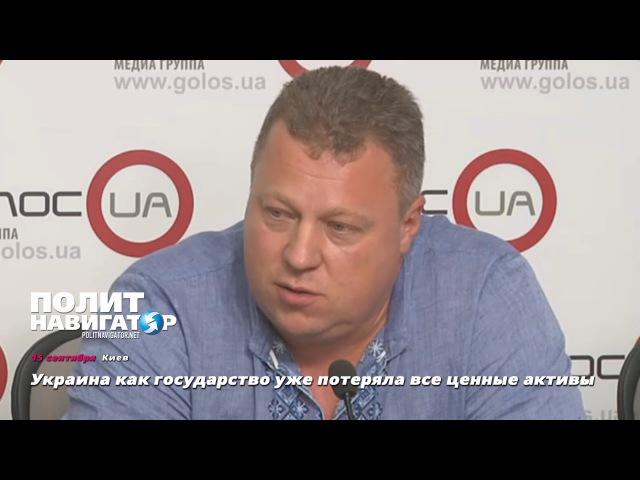Украина как государство уже потеряла все ценные активы