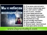 Олеся Замша - Мы к Небесам Возводим Очи