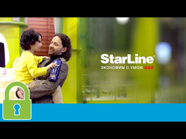 [StarLine] StarLine - экономим с умом! \ Smart economy!