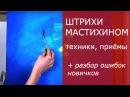 Штрихи мастихином - техники, приёмы и хитрости в работе, разбор ошибок новичков | Анна Миклашевич