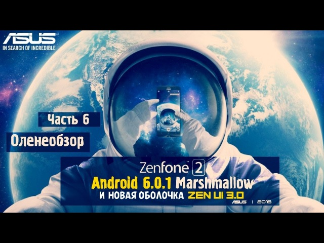 ASUS Zenfone 2 ☆ Оленеобзор Android 6 0 1 и оболочка ZenUI 3 0