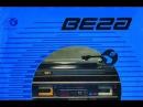 Аппаратура радиозавода Вега (1987)