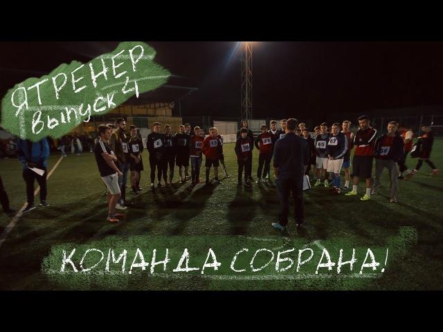 (29-08-2017) ЯТренер. Выпуск 4. Команда Ника собрана! Кокорин в Динамо??