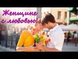 Музыка ко дню 8 марта - Песни о любви - С любовью к женщине