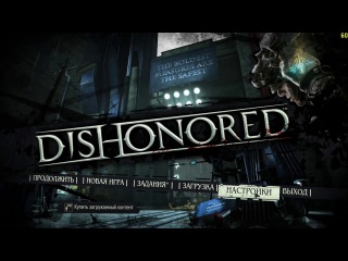 Dishonored | i3 530 - GTX 1050 2GB - 1080p 60fps