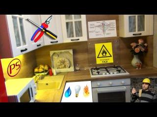 Как я кухню подключал ☀ ﻩﻩﻩ ϟ