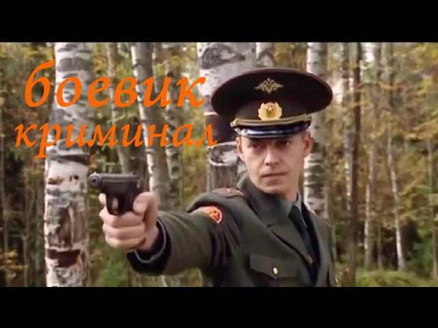 По долгу службы. фильм криминал боевик россия