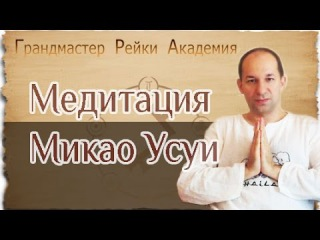 Медитация Микао Усуи - Гранд Мастер Рейки Академия