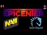 NaVi vs Liquid #1 (bo3) EPICENTER׃ Moscow S2 - 07.06.17