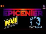 NaVi vs Liquid #2 (bo3) EPICENTER׃ Moscow S2 - 07.06.17
