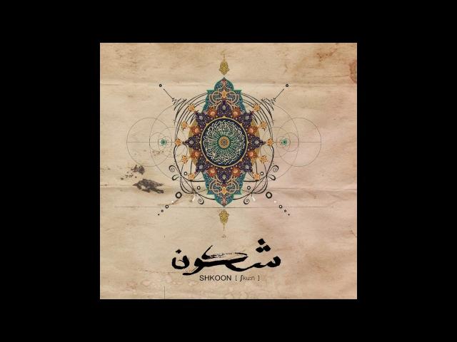 Shkoon Ala Moj Al Bahr JAVID Remix UYSR037